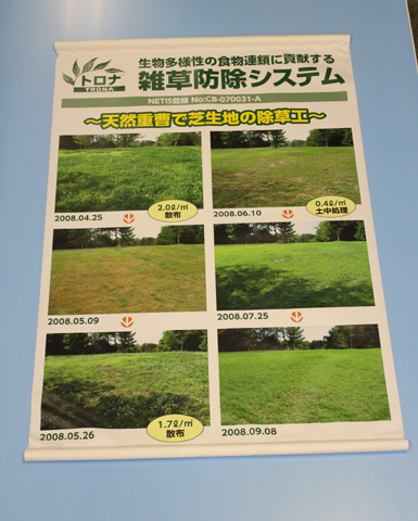 昭和印刷様 タペストリー01