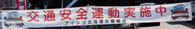 アイシン北海道労働組合さま