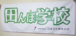 日本文化興隆財団さま横断幕