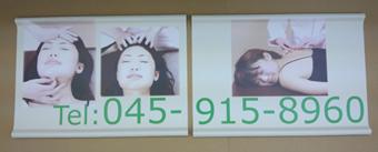 愛ケア整膚様電話番号タペストリー