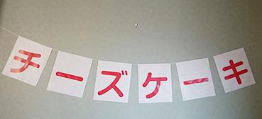 ワールドスリー様オリジナル連続旗