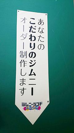 ジムニーランド様旗01