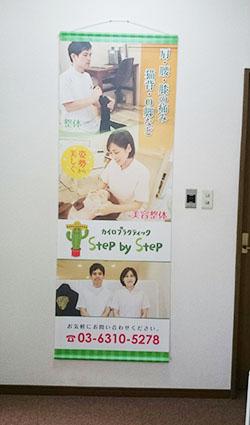 Step by Step様タペストリー