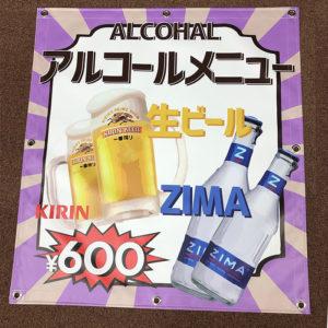 カフェ催事メニュービール